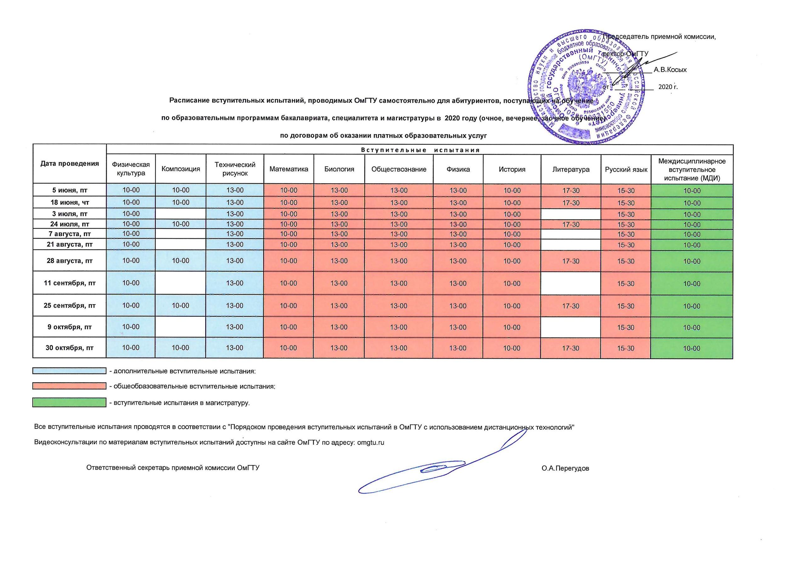 расписание вступительных экзаменов омгту 2020 для поступающих на коммерческие места