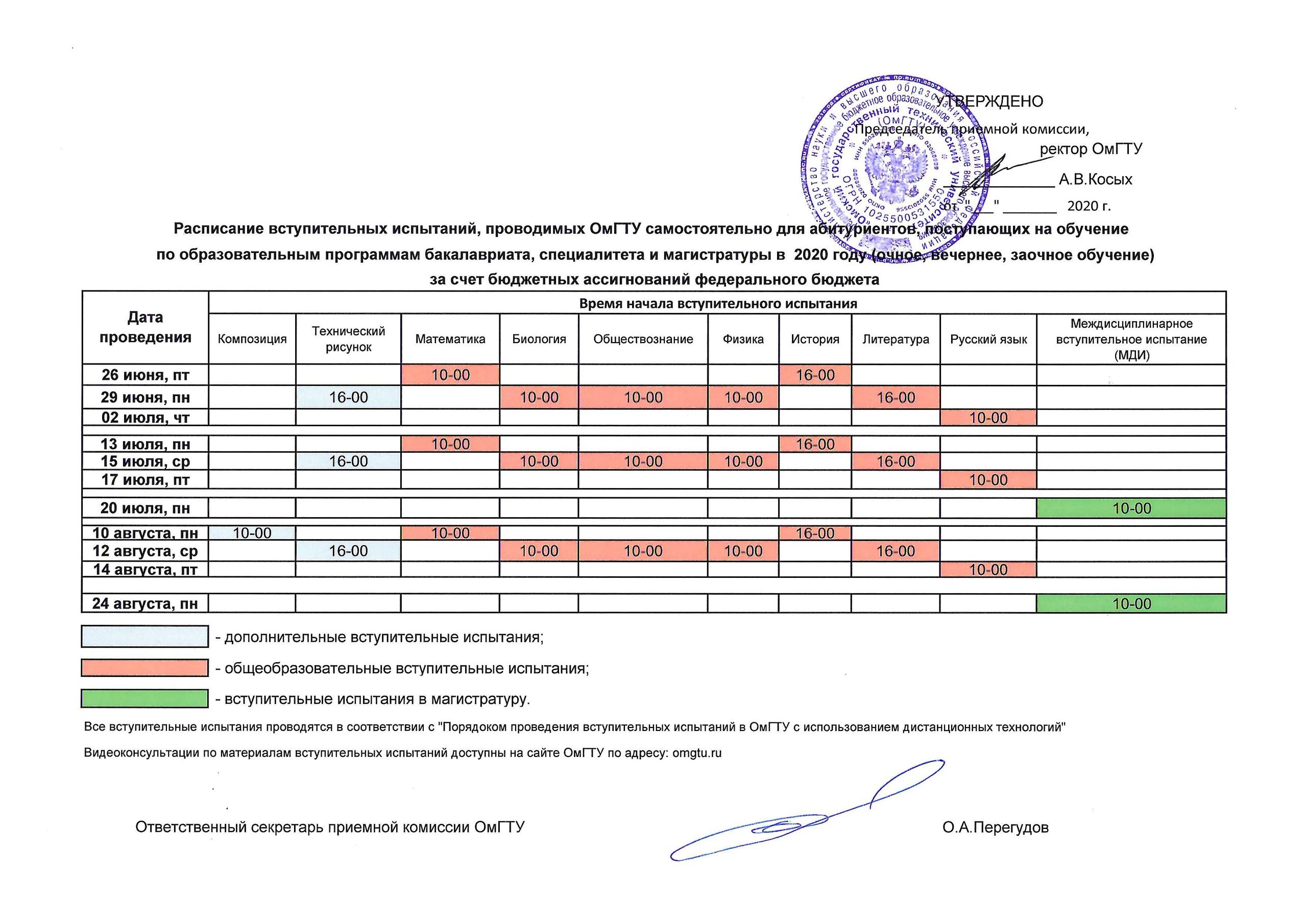 расписание вступительных экзаменов омгту 2020